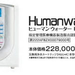 電解水素水「ヒューマンウォーター HU-121」